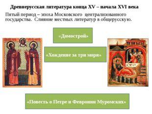 Пятый период – эпоха Московского централизованного государства. Слияние местн