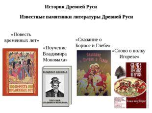 Известные памятники литературы Древней Руси «Повесть временных лет» «Поучение