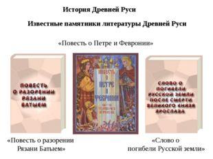 «Повесть о разорении Рязани Батыем» «Слово о погибели Русской земли» «Повесть