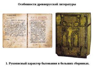 Особенности древнерусской литературы 1. Рукописный характер бытования в больш