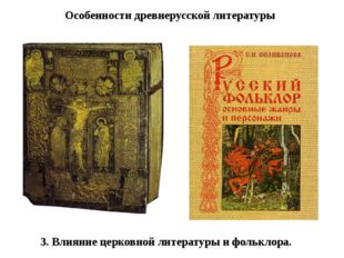 3. Влияние церковной литературы и фольклора. Особенности древнерусской литера