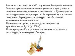 Введение христианства в 988 году князем Владимиром имело большое прогрессивно