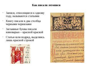 Как писали летописи Записи, относящиеся к одному году, называются статьями Кн