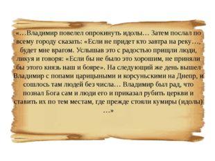 «…Владимир повелел опрокинуть идолы… Затем послал по всему городу сказать: «Е