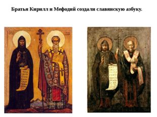 Братья Кирилл и Мефодий создали славянскую азбуку.