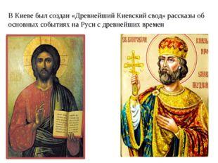 В Киеве был создан «Древнейший Киевский свод» рассказы об основных событиях н