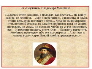 Из «Поучения» Владимира Мономаха «..Старых чтите, как отца, а молодых, как бр
