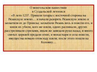 О монгольском нашествии в Суздальской летописи «В лето 1237. Пришли татары с