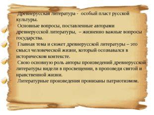 Древнерусская литература - особый пласт русской культуры. Основные вопросы,