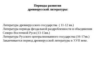 Периоды развития древнерусской литературы: Литература древнерусского государс