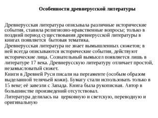 Особенности древнерусской литературы Древнерусская литература описывала разли