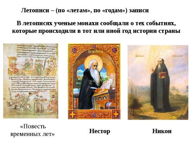 В летописях ученые монахи сообщали о тех событиях, которые происходили в тот...