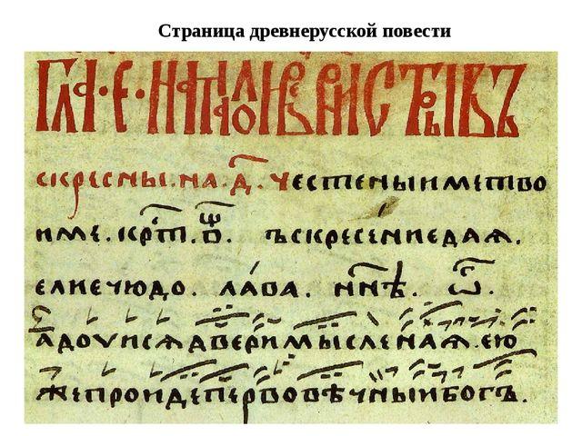 Страница древнерусской повести