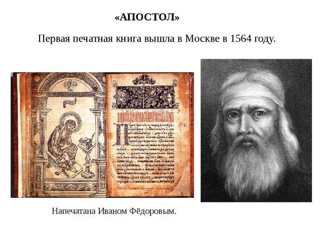 Первая печатная книга вышла в Москве в 1564 году. «АПОСТОЛ» Напечатана Иваном...