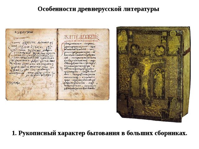Особенности древнерусской литературы 1. Рукописный характер бытования в больш...