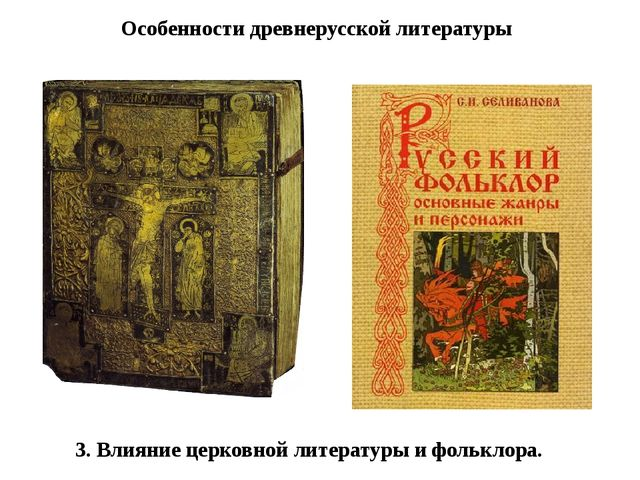 3. Влияние церковной литературы и фольклора. Особенности древнерусской литера...
