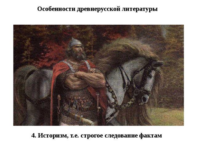 4. Историзм, т.е. строгое следование фактам Особенности древнерусской литерат...