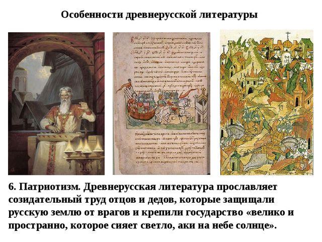 6. Патриотизм. Древнерусская литература прославляет созидательный труд отцов...