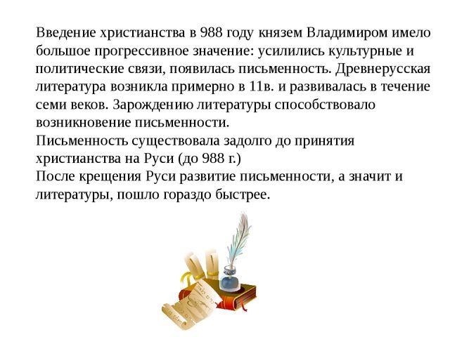 Введение христианства в 988 году князем Владимиром имело большое прогрессивно...