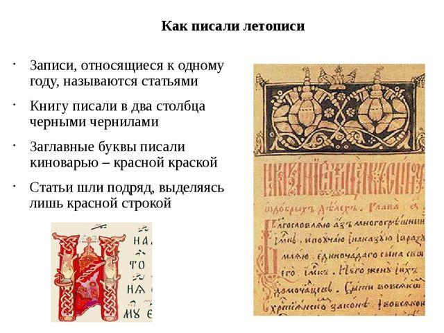 Как писали летописи Записи, относящиеся к одному году, называются статьями Кн...