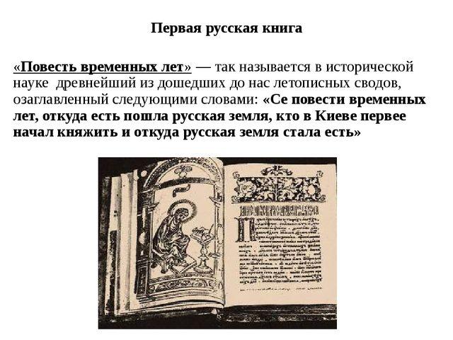 Первая русская книга «Повесть временных лет» — так называется в исторической...