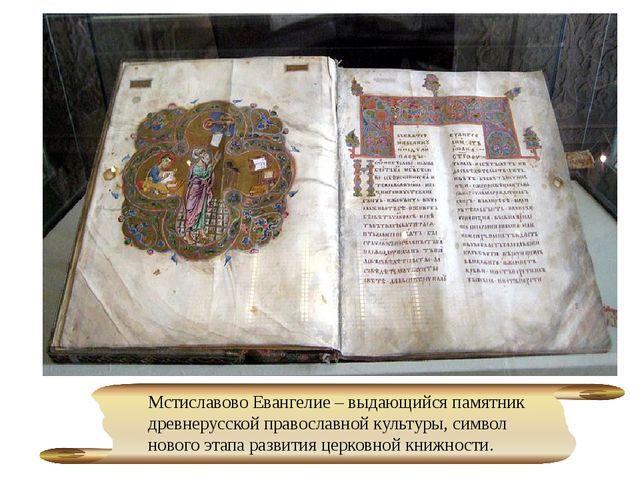 Мстиславово Евангелие – выдающийся памятник древнерусской православной культу...