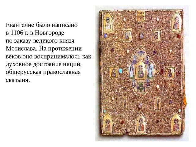 Евангелие было написано в 1106 г. в Новгороде по заказу великого князя Мстисл...