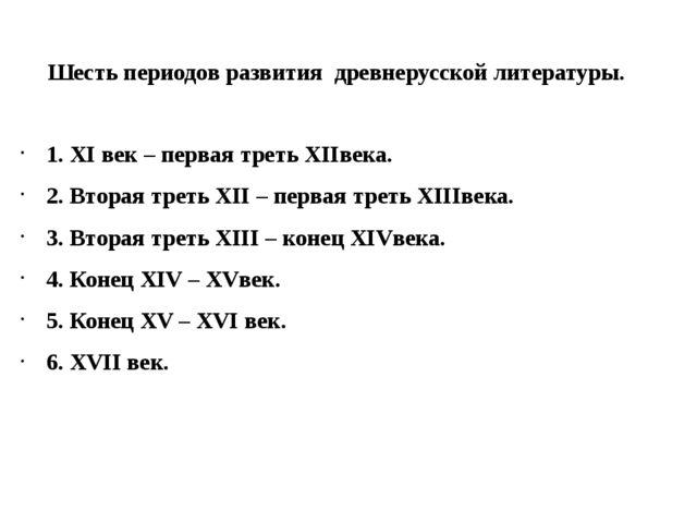 1. XI век – первая треть XIIвека. 2. Вторая треть XII – первая треть XIIIвека...