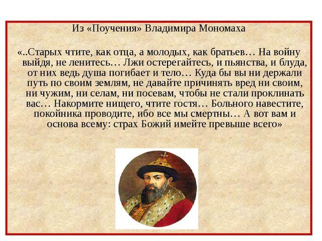 Из «Поучения» Владимира Мономаха «..Старых чтите, как отца, а молодых, как бр...