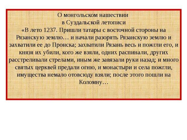 О монгольском нашествии в Суздальской летописи «В лето 1237. Пришли татары с...