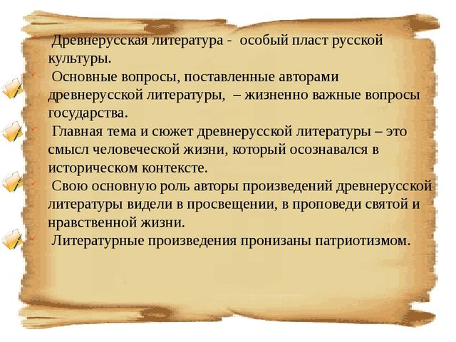 Древнерусская литература - особый пласт русской культуры. Основные вопросы,...