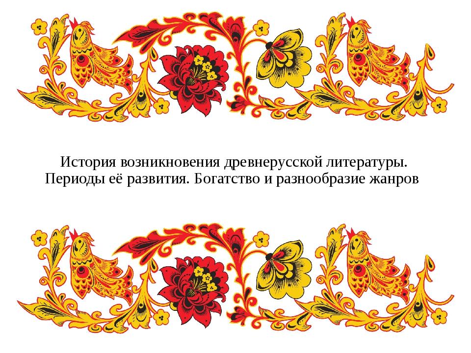 История возникновения древнерусской литературы. Периоды её развития. Богатств...