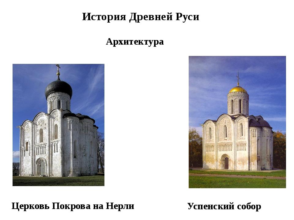История Древней Руси Архитектура Церковь Покрова на Нерли Успенский собор
