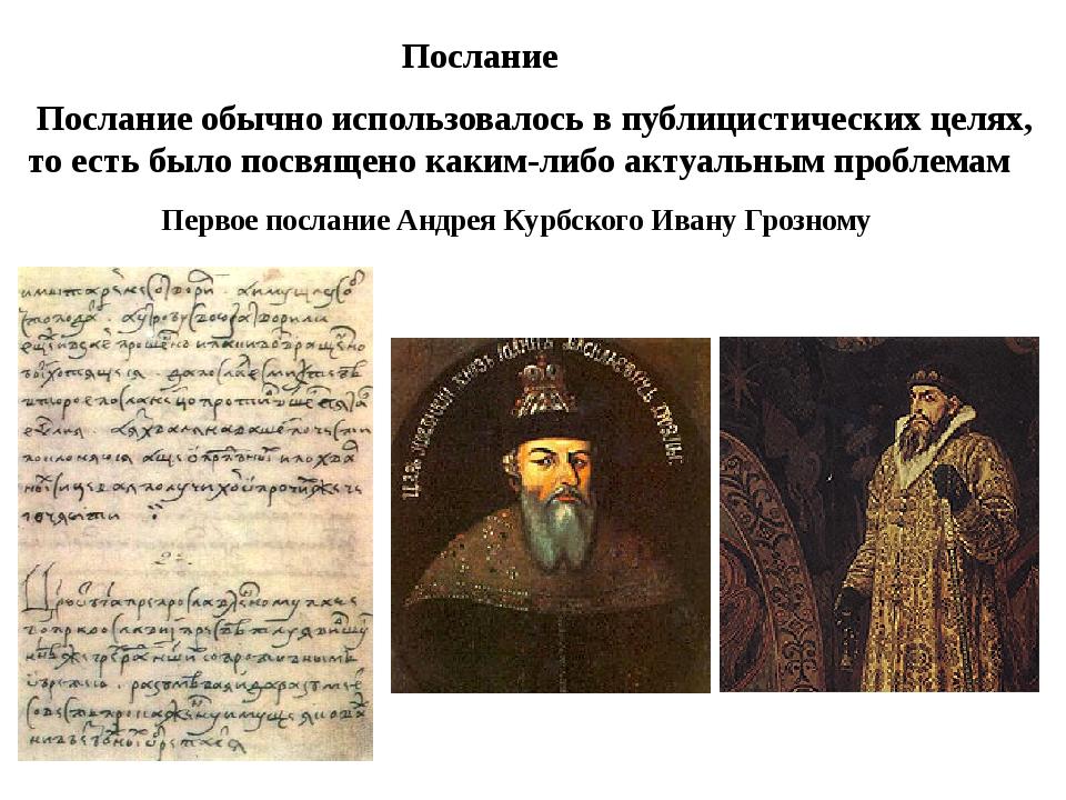 Первое послание Андрея Курбского Ивану Грозному Послание Послание обычно испо...