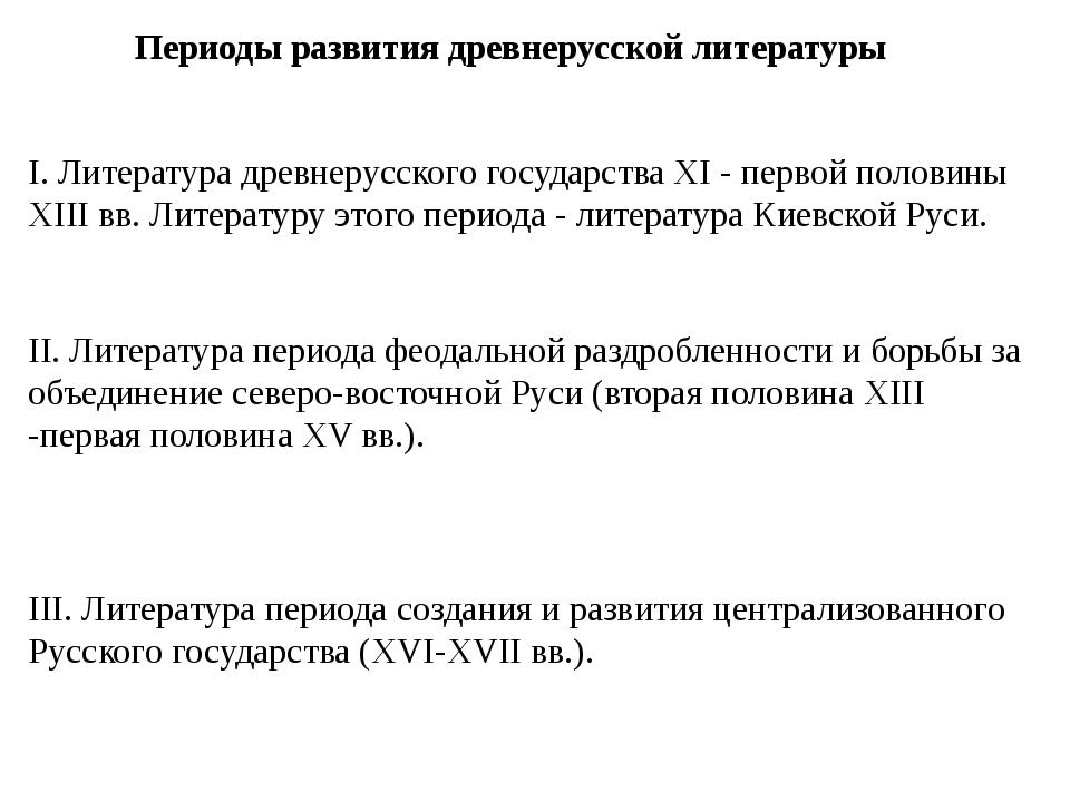 III. Литература периода создания и развития централизованного Русского госуда...