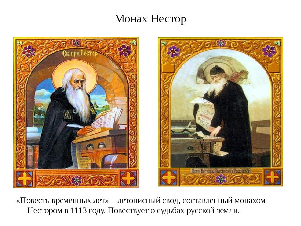 Монах Нестор «Повесть временных лет» – летописный свод, составленный монахом...