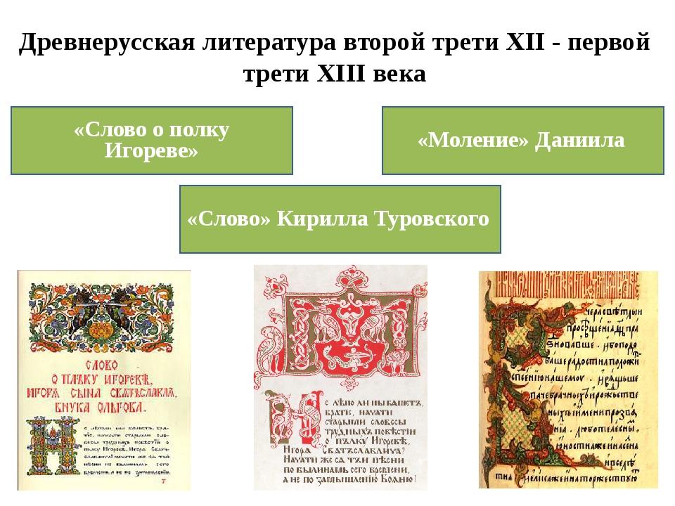 Древнерусская литература второй трети XII - первой трети XIII века «Моление»...