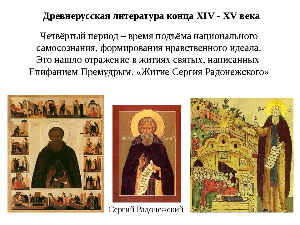 Древнерусская литература конца XIV - XV века Четвёртый период – время подъёма...