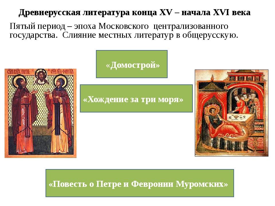 Пятый период – эпоха Московского централизованного государства. Слияние местн...