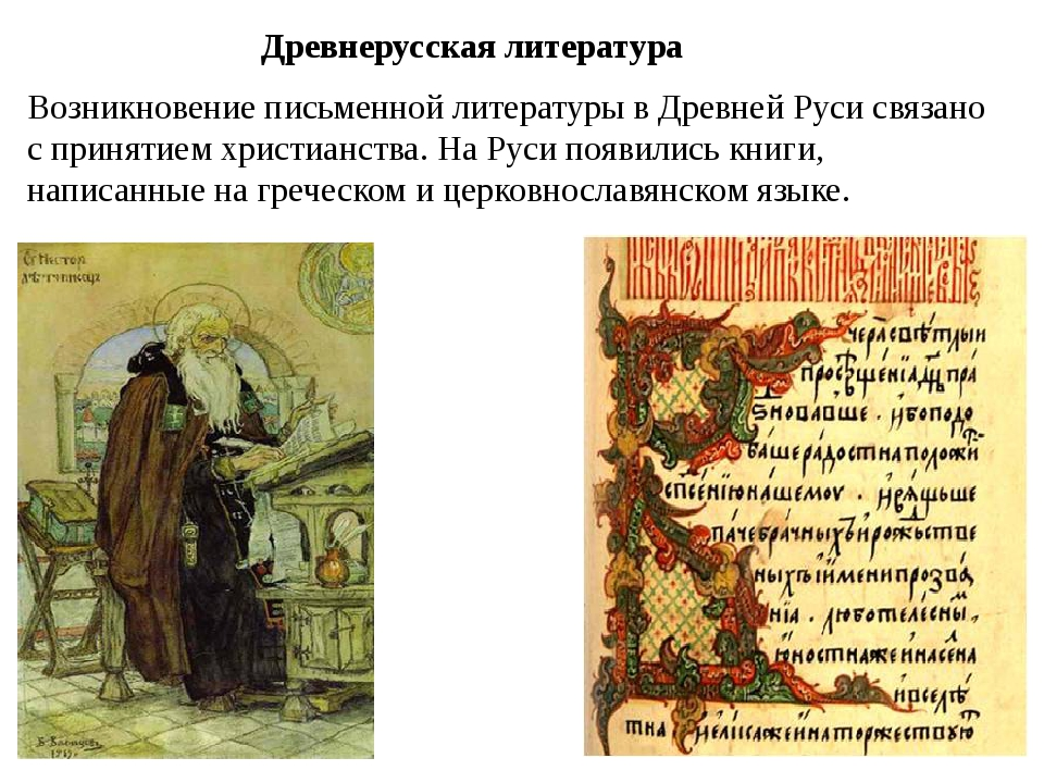 Знакомство с учебником летописи