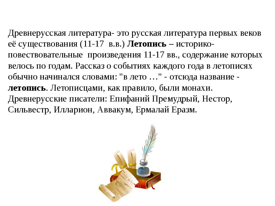 Древнерусская литература- это русская литература первых веков её существовани...