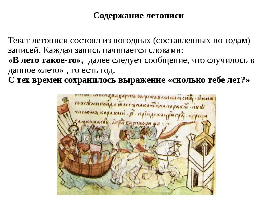 Текст летописи состоял из погодных (составленных по годам) записей. Каждая за...