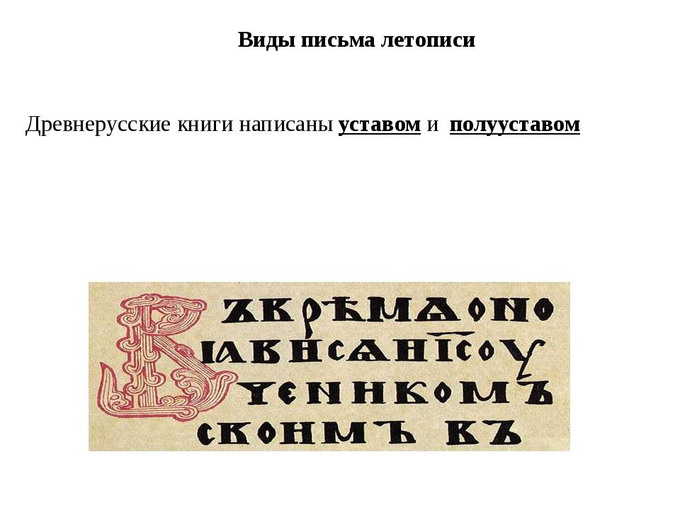 Виды письма летописи Древнерусские книги написаны уставом и полууставом
