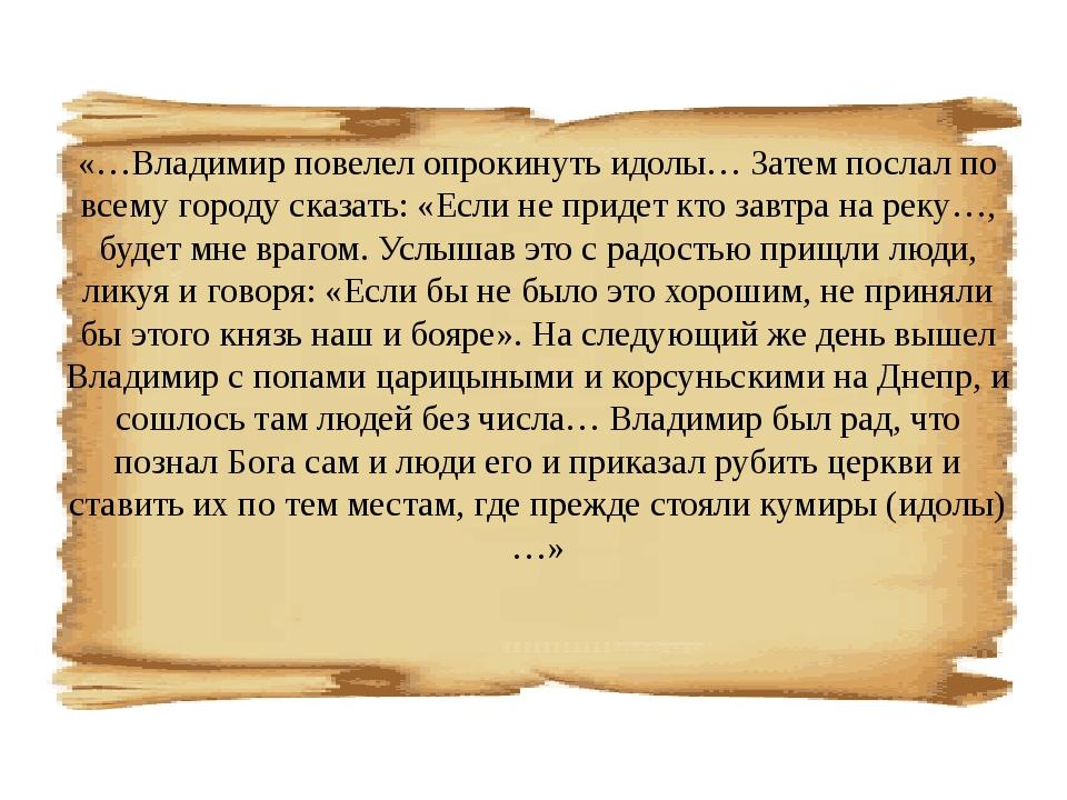 «…Владимир повелел опрокинуть идолы… Затем послал по всему городу сказать: «Е...