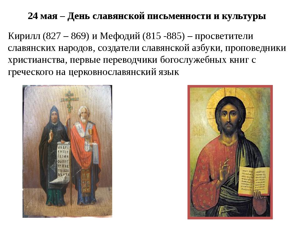 24 мая – День славянской письменности и культуры Кирилл (827 – 869) и Мефодий...