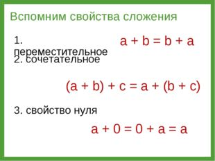 Вспомним свойства сложения 1. переместительное a + b = b + a 2. сочетательное