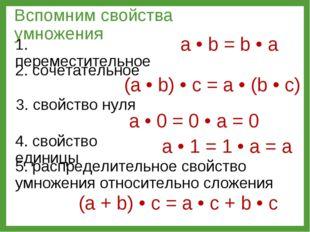 Вспомним свойства умножения 1. переместительное a • b = b • a 2. сочетательно