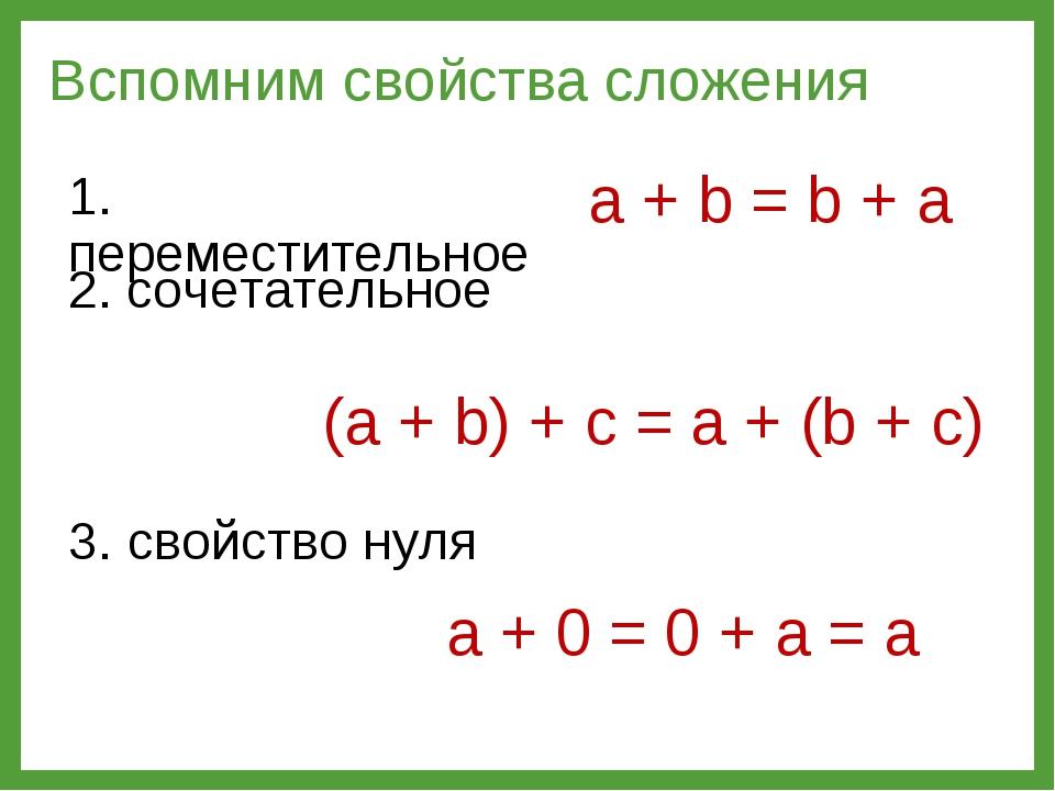 Вспомним свойства сложения 1. переместительное a + b = b + a 2. сочетательное...