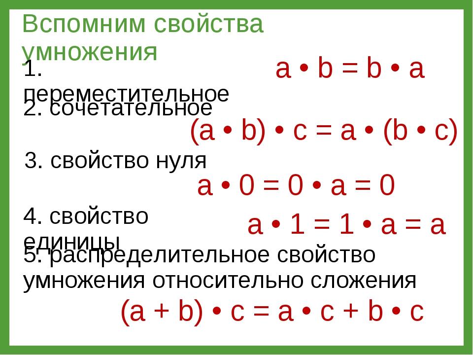 Вспомним свойства умножения 1. переместительное a • b = b • a 2. сочетательно...