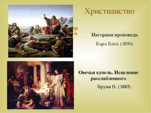 Христианство Нагорная проповедь Карл Блох (1890) Бруни Н. (1885) Овечья купел